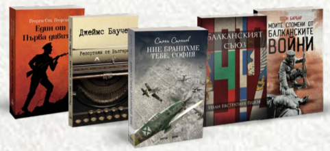 Българска история - печатни издания