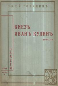 Княз Иван Кулин. Завети, 1936. - Змей Горянин