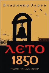 Лето 1850 - Владимир Зарев