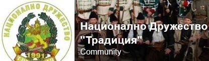 """Фейсбук група Национално Дружество """"Традиция"""""""
