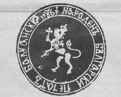 Печат на дядо Жельо войвода