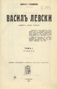 Васил Левски - Димитър Т. Страшимиров