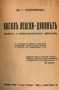 Васил Левски-Дяконът: Живот и революционна дейност