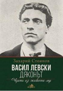 Васил Левски Дяконът - Захарий Стоянов