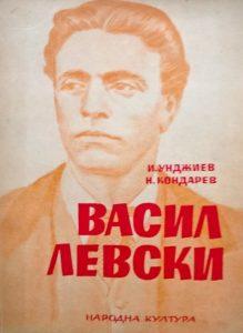 Васил Левски-Най-хубавите страници от писмата му