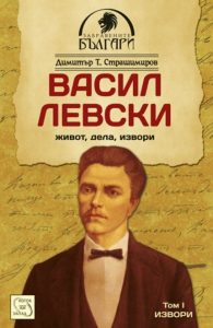Васил Левски - живот, дела, извори. Том 1- Извори