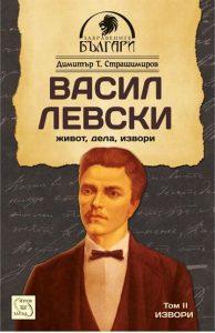 Васил Левски - живот, дела, извори. Том 2 – Извори