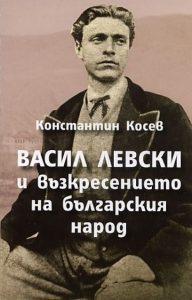 Васил Левски и възкресението на българския народ