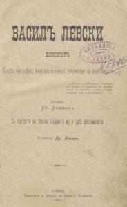 Васил Левски – Дяконът - Ст.Заимов 1895