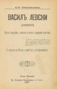Васил Левски – Дяконът - Ст.Заимов 1897