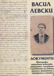 Васил Левски. Документи - Том 1 Факсимилно издание на документите
