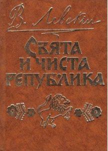 В.Левски. Свята и чиста Република. Писма