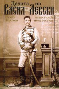 Делата на Васил Левски - известни и неизвестни