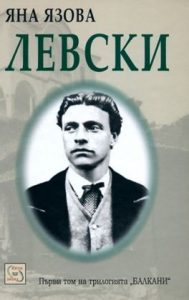 Левски - Яна Язова