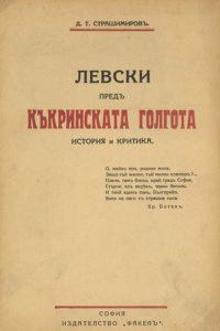 Левски пред Къкринската голгота. История и критика