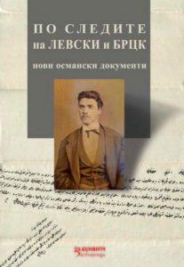 По следите на Левски и БРЦК нови османски документи.JPG