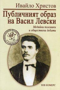 Публичният образ на Васил Левски.JPG